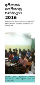 Sinhala Leaflet