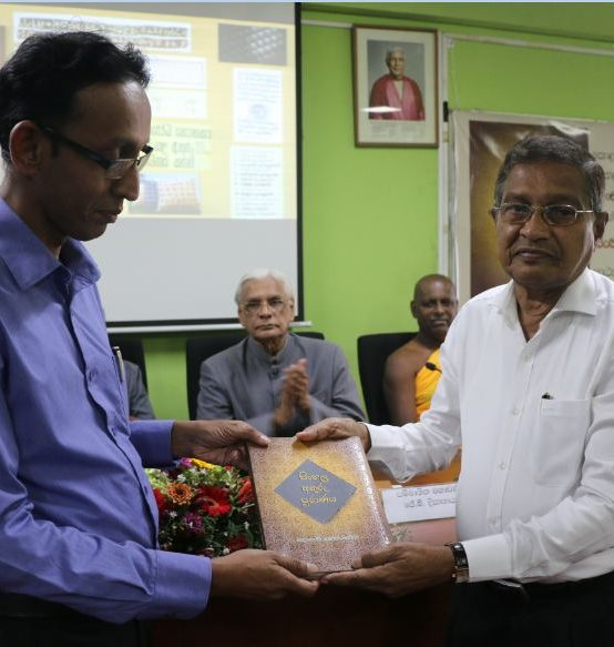 Launch of Sinhala Akuru Puranaya (සිංහල අකුරු පුරාණය) (Chronicle of Sinhala Letters) – 23rd Oct. 2018