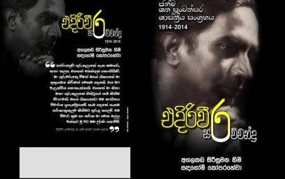 Launch of Ediriweera Sarachchandra Birth Century Volume – 20th Sept.