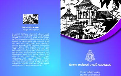 සිංහල ශාස්ත්රපති පාඨමාලාව (MA in Sinhala) – 2020 / 2021