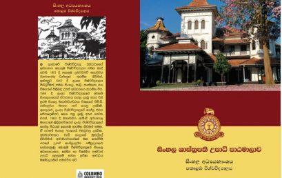 සිංහල ශාස්ත්රපති පාඨමාලාව (MA in Sinhala) – 2021/2022 (One Year – Taught)