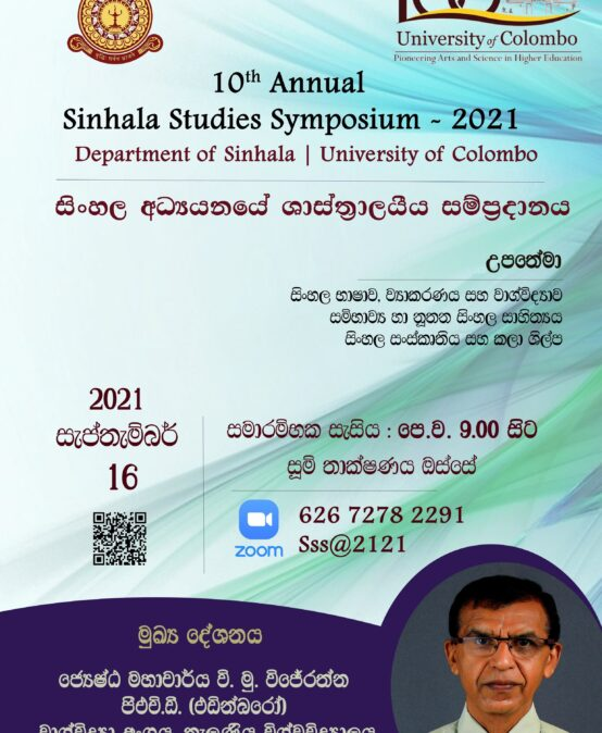 10th Annual Sinhala Studies Symposium 2021 – 16th Sept.