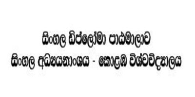 සිංහල ඩිප්ලෝමා පාඨමාලාව (Diploma in Sinhala) – 2020