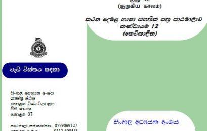 Certificate Course in Spoken Tamil – 2020 (Batch 12)