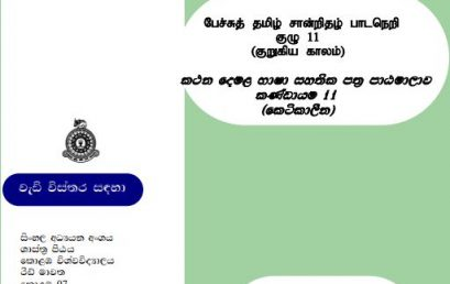 Certificate Course in Spoken Tamil – 2019 (Batch 11)