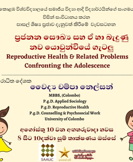 Guest Lecture on 'Reproductive Health and Related Problems Confronting the Adolescence' – 10th Aug.