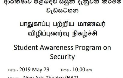 Student Awareness Program on Security – 29th May