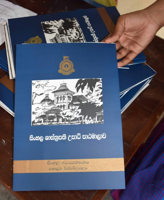 Inauguration Ceremony – MA in Sinhala  2017/2018
