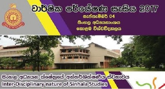 Annual Research Symposium – Department of Sinhala – 12th Oct.