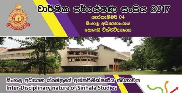 Annual Research Symposium – Department of Sinhala – 05th Sept.