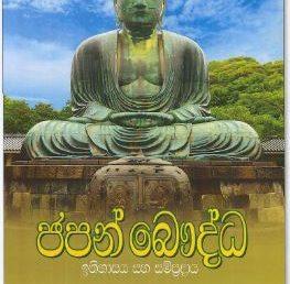 Book Launch – 'ජපන් බෞද්ධ ඉතිහාසය හා සම්ප්රදාය' – 20th July