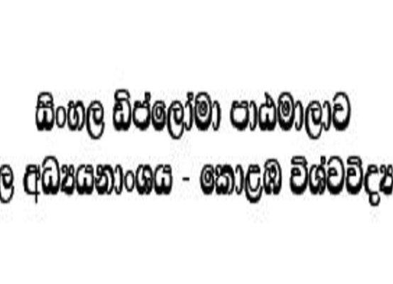 සිංහල ඩිප්ලෝමා පාඨමාලාව (Diploma in Sinhala) – 2021/2022