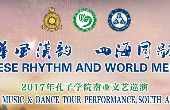 Chinese Rhythm and World Melody – 12th Oct.