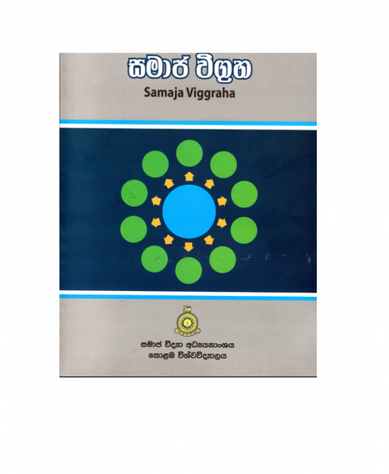 Call for Research Articles : Sociological Academic Research Journal  (සමාජ විග්‍රහ) – 30th Nov.
