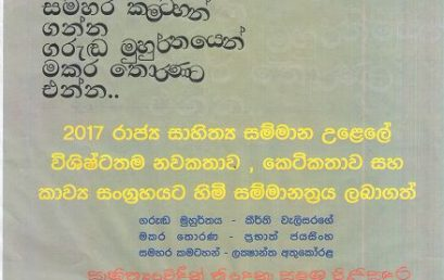 A Discourse on Contemporary Literature in Sinhala – 04th Oct.