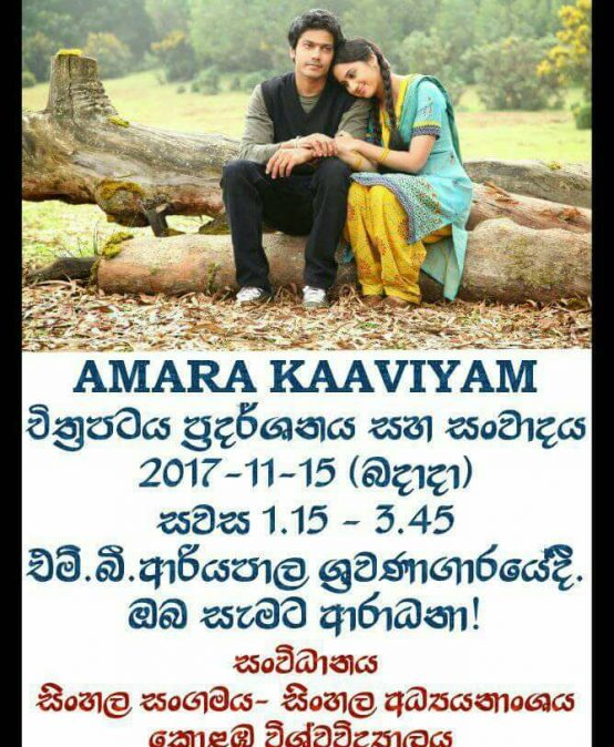 "Screening of ""Amara Kaaviyam"" – 15th Nov."