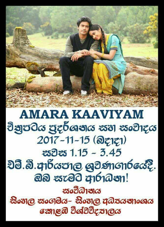 "Screening of ""Amara Kaaviyam"" – 15th Nov."