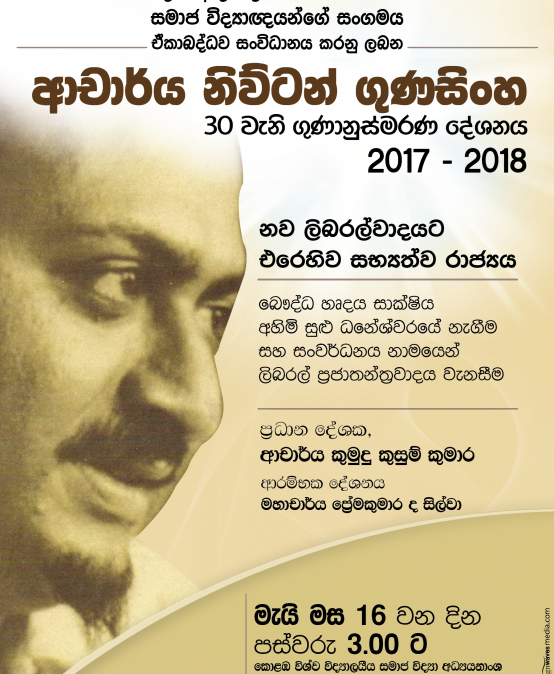 Dr. Newton  Gunasinghe Memorial Lecture – 16th May