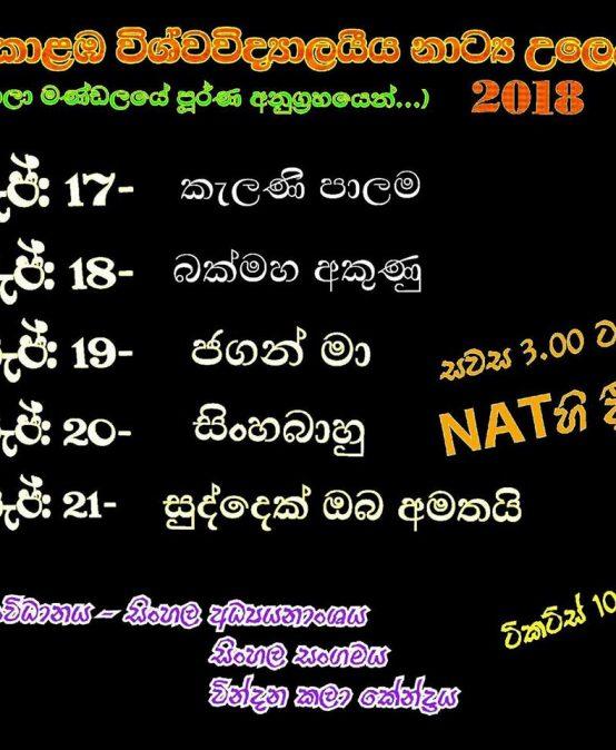 Drama Festival : 17th – 21st Sept. 2018