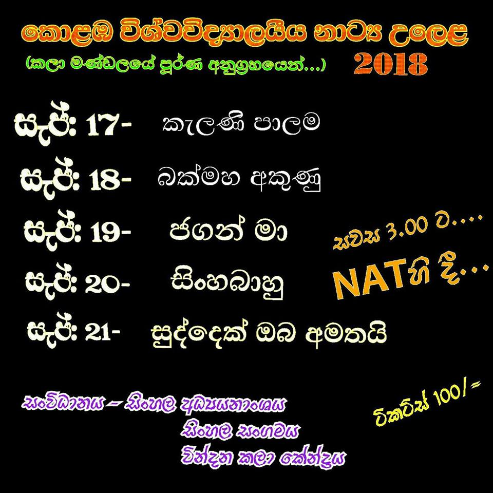 Drama Festival : 17th – 21st Sept. 2018