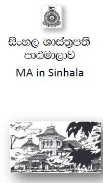 සිංහල ශාස්ත්රපති පාඨමාලාව ( MA in Sinhala ) – 2019/2020