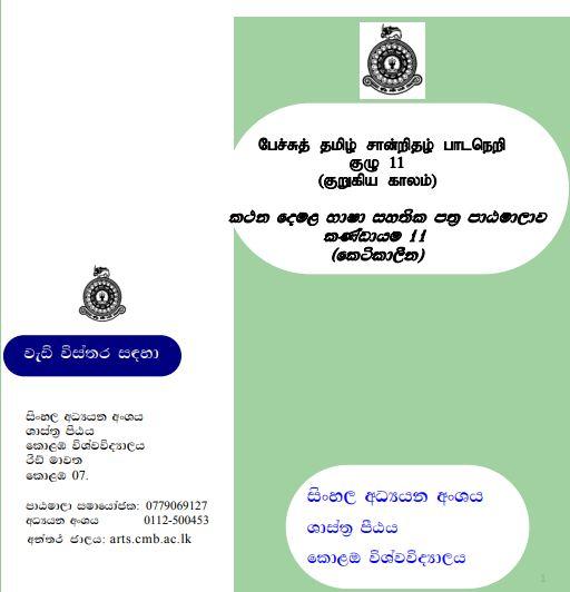Certificate Course in Spoken Tamil – 2019 (Batch 11)