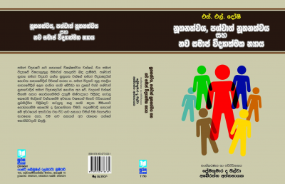 State Literary Award for theBest Translated Book (Academic) Year -2018