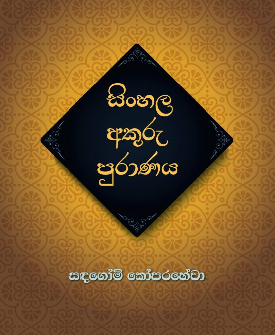 The Launch of Sinhala Akuru Puranaya (සිංහල අකුරු පුරාණය) (Chronicle of Sinhala Letters) – 23rd Oct