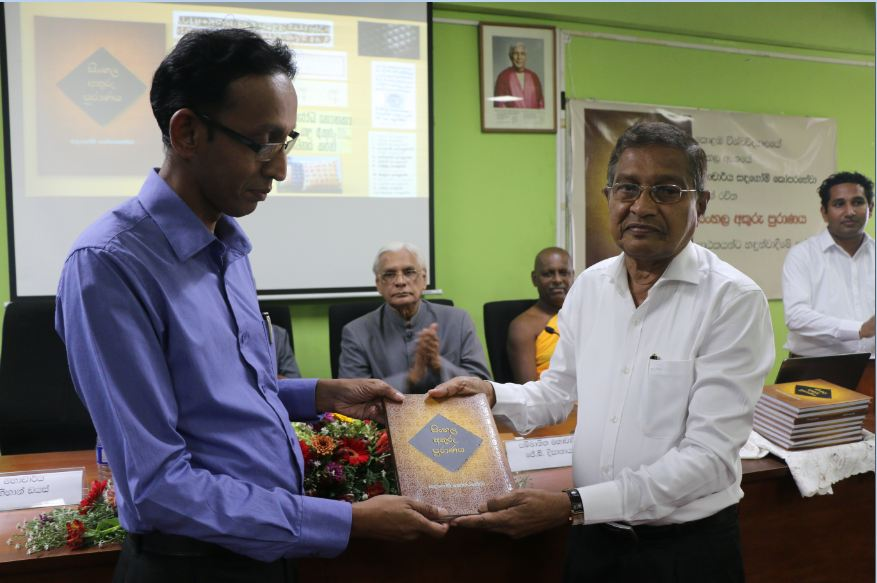 Launch of Sinhala Akuru Puranaya (සිංහල අකුරු පුරාණය) (Chronicle of Sinhala Letters) – 23rd Oct