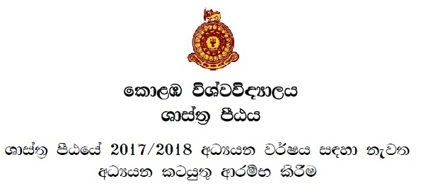 Re-commencement of Academic Activities – 22nd May