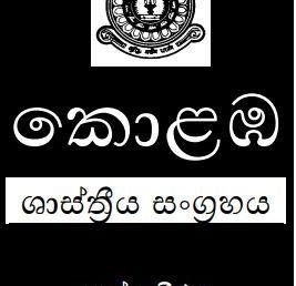 Call for papers – Kolamba Peer-reviewed Sinhala Journal ('කොළඹ' ශාස්ත්රීය සංග්රහය) – 15th June