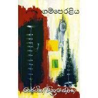 75th Anniversary of Gamperaliya (ගම්පෙරලිය) Novel (1944 – 2019) – 4th July