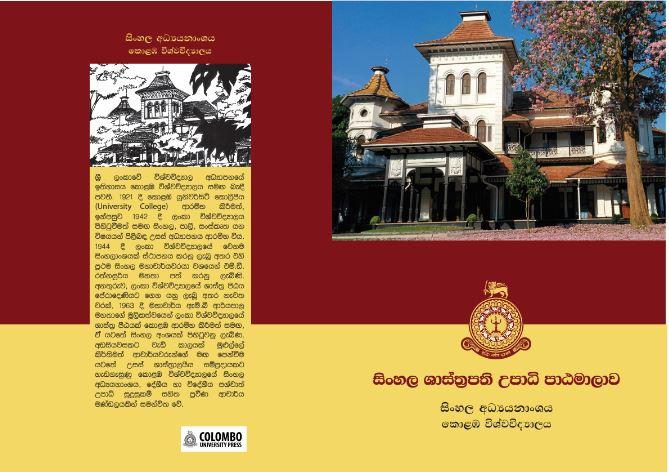 සිංහල ශාස්ත්රපති පාඨමාලාව ( MA in Sinhala ) – 2021/2022 (One Year – Taught)