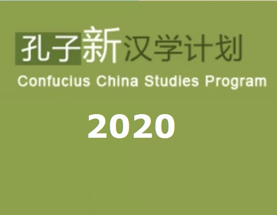 CCSP Ph.D. Fellowships Admission Process – 2020
