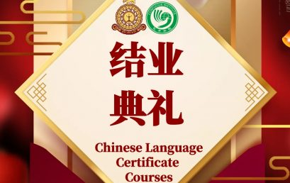 Certificate Awarding Ceremony – Chinese Language Courses – 21st March