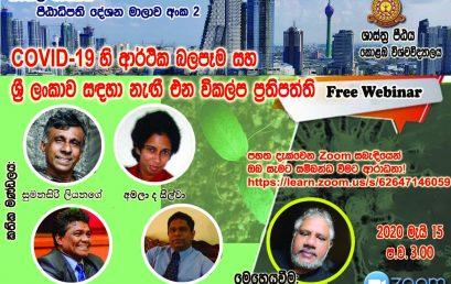 Dean's Lecture Series in Sinhala Medium – No. 2  ( COVID – 19 හි ආර්ථික බලපෑම සහ ශ්රී ලංකාව සඳහා නැඟී එන විකල්ප ප්රතිපත්ති) – 15th May
