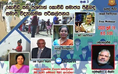 Dean's Lecture Series in Sinhala Medium – No. 3 (කොවිඩ් සහ පශ්චාත් කොවිඩ් සමාජය පිළිබඳ සමාජ විද්යාත්මක පරිකල්පනය)- 19th June