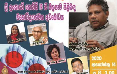 Dean's Lecture Series in Sinhala Medium – No. 4 (ශ්රී ලංකාවේ කොවිඩ් 19 හි බලපෑම පිළිබද මනෝවිද්යාත්මක අවබෝධය)- 14th August