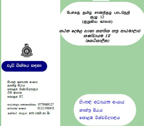 Certificate Course in Spoken Tamil – 2020 (Batch 12)