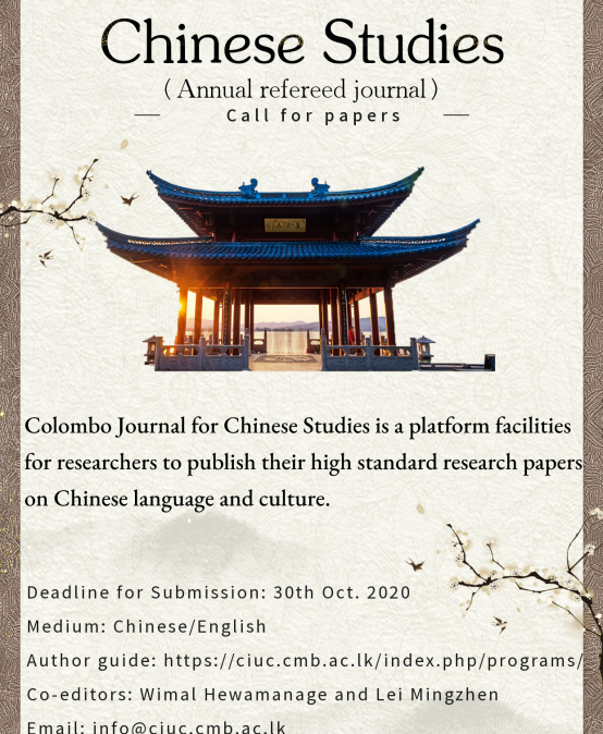 Call for Papers : Colombo Journal for Chinese Studies