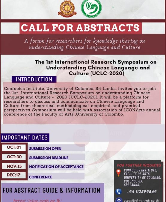 Call for Abstracts :  The 1st International Research Symposium on Understanding Chinese Language and Culture (UCLC-2020)