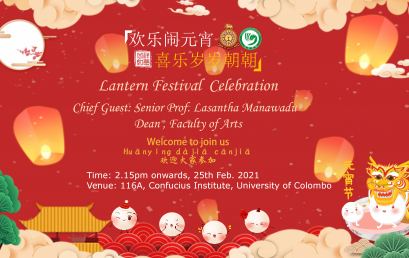 Yuanxiao Jie – Lantern Festival – 25th Feb.