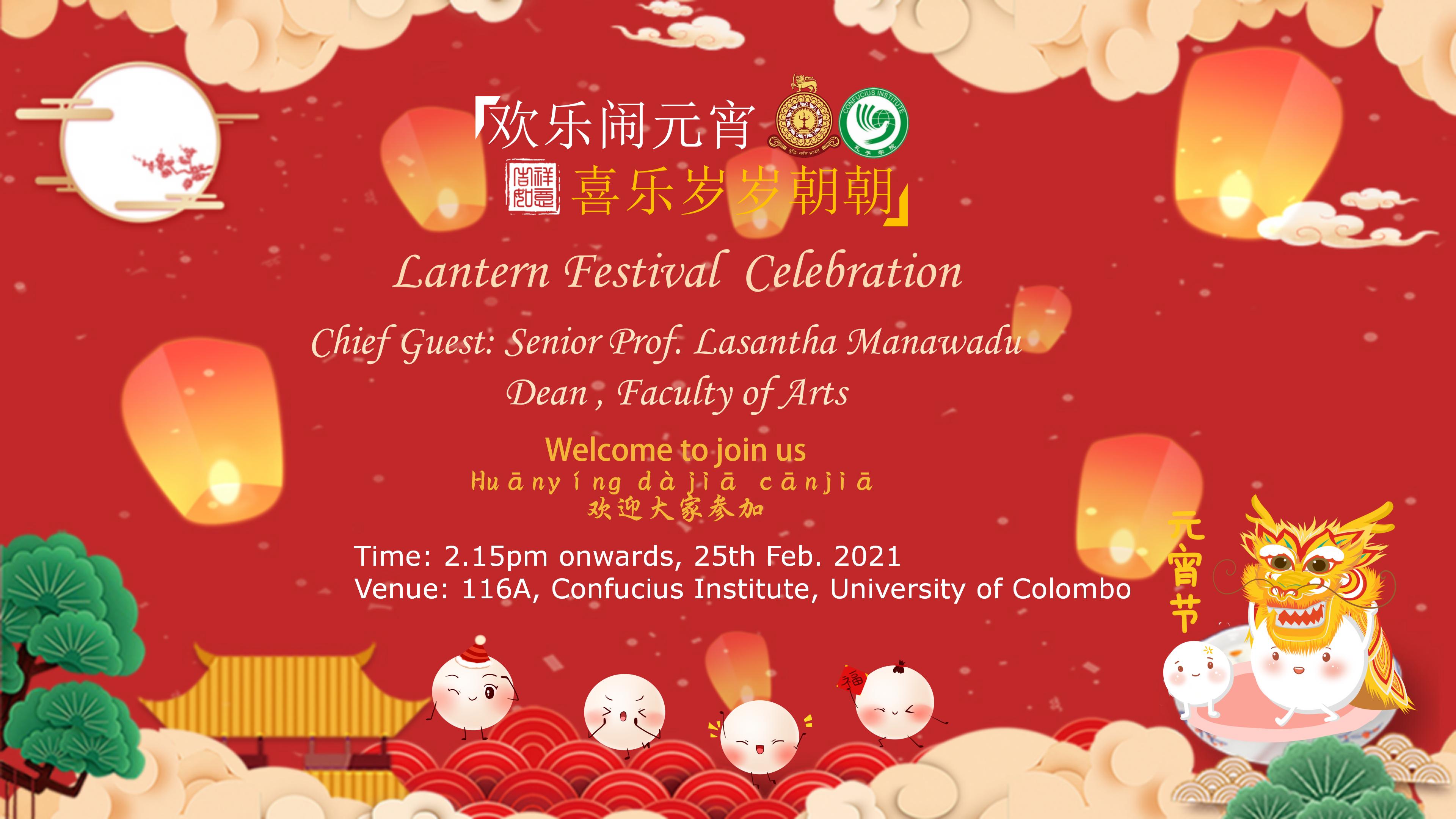 Yuanxiao Jie – Lantern Festival – 25th Feb.