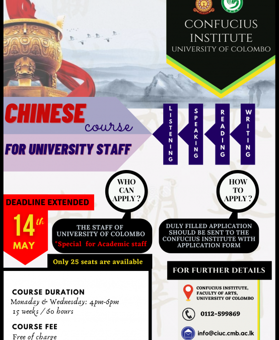 Chinese Language Course for University of Colombo Staff – 2021
