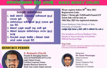 Virtual Workshop – අන්තර්ජාලයෙන් මුදල් උපයමු : Make Money Online