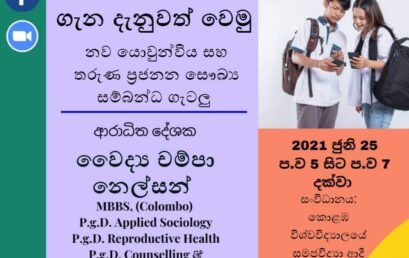 Workshop on Reproductive Health – 25th June