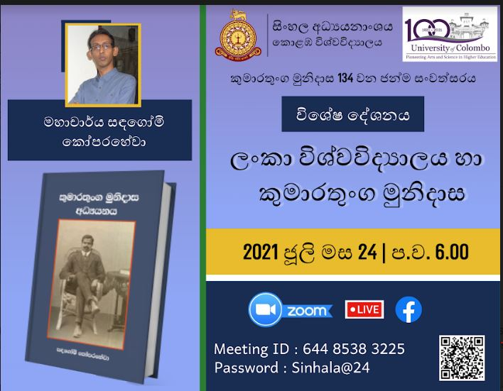 Special Lecture – 134th Birth Anniversary of Munidasa Cumaratunga