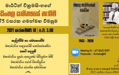 A Literary Discussion to mark the 75 years of Martin Wickramasinghe's Sinhala Sahithye Naegima-10th Sept.