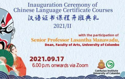 Inauguration Ceremony of Chinese Language Certificate Course 2021/II – 17th Sept.