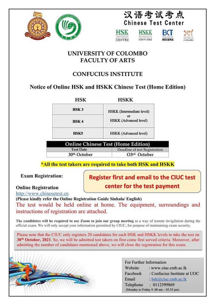 Online HSK Test 2021/III and Registration – 3rd Oct.